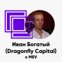 Artwork for ББ-145: Иван Богатый (Dragonfly Capital) о MEV