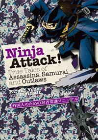 Unmasking the Ninja