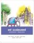 Artwork for ಆನೆ ಬಂತೊಂದಾನೆ - ಭಲೇ ಗಂಡು ಬಲರಾಮ , ಖೆಡ್ಡಾ