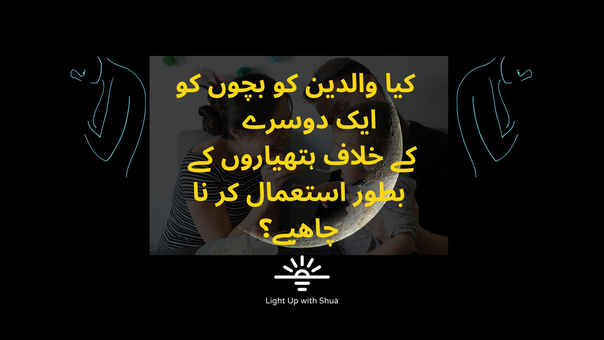 Urdu - Parent Alienation - والدین سے علیحدگی  - What is it? show art