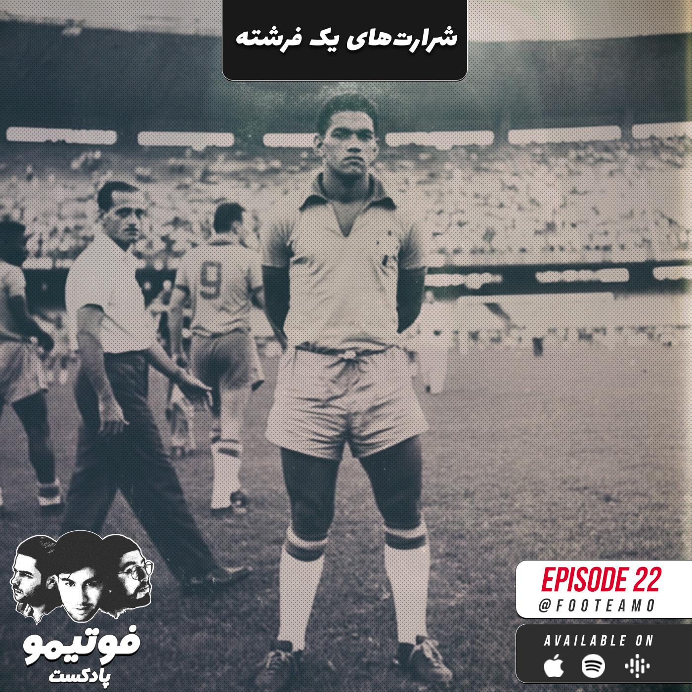 Poster Episode22 پادکست فوتبالی فوتیمو