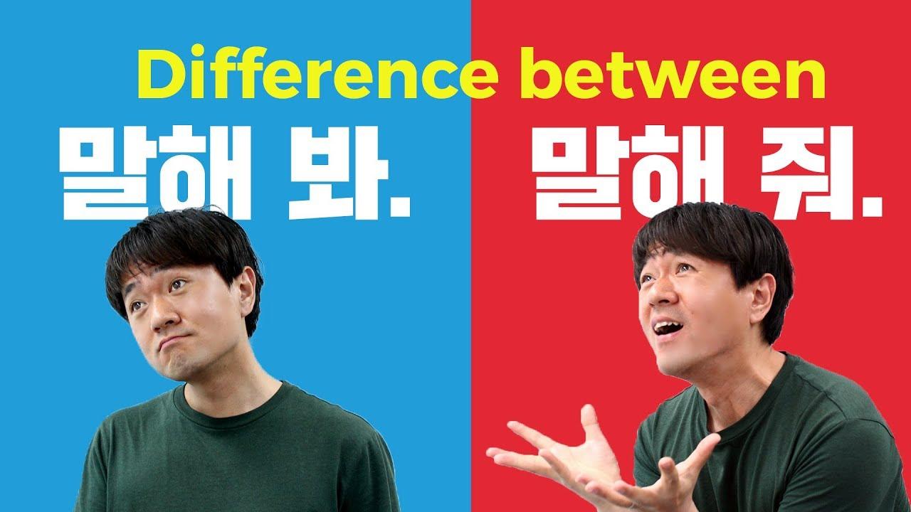 """""""Tell me."""" in Korean"""