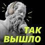 Artwork for Кто счастливее: глупый или умный?