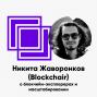 Artwork for ББ-130: Никита Жаворонков (Blockchair) о блокчейн-эксплорерах и масштабируемости