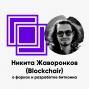 Artwork for ББ-131: Никита Жаворонков (Blockchair) о форках и разработке биткоина