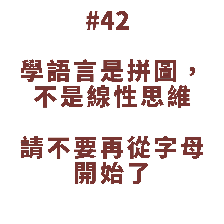42. 學語言是拼圖,不是線性思維,請不要再從字母開始了!