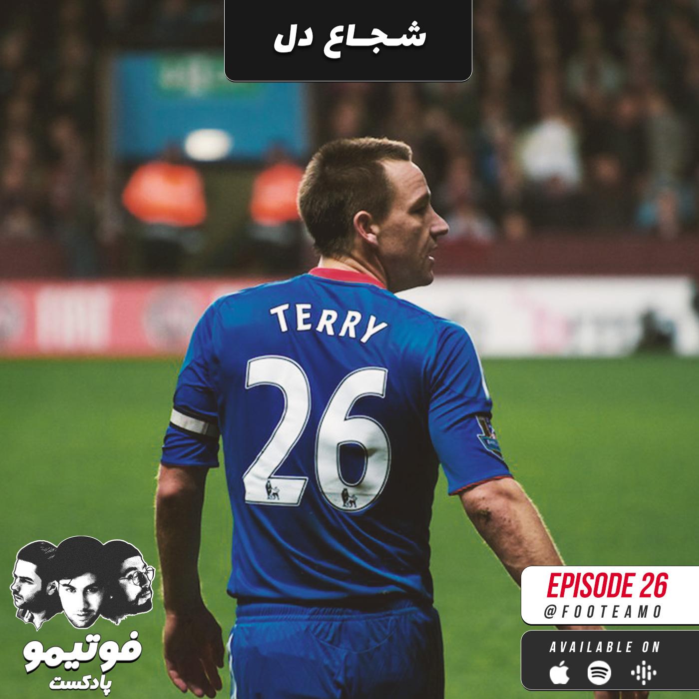 Poster Episode26 پادکست فوتبالی فوتیمو