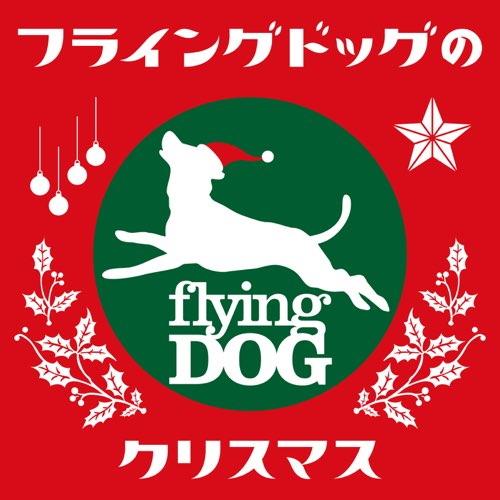 Flying Dog Christmas