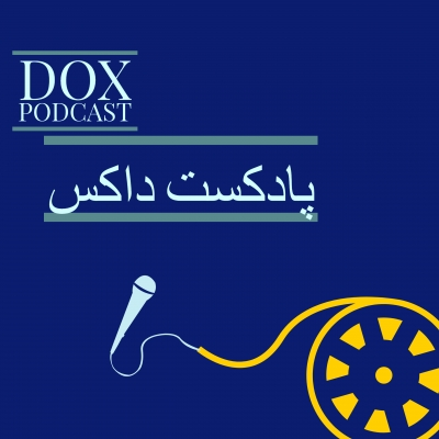 DOX Podcast پادکست داکس show image
