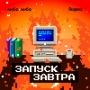 Artwork for Как устроены базы данных и как хакер сделал базу данных для выборов президента РФ