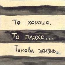 'A Taste of Russian' подкаст #22 -  'Чёрная полоса'