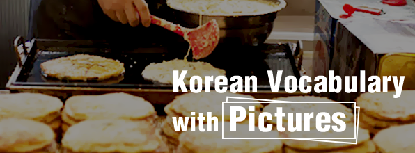Korean Vocabulary with Pictures - #6