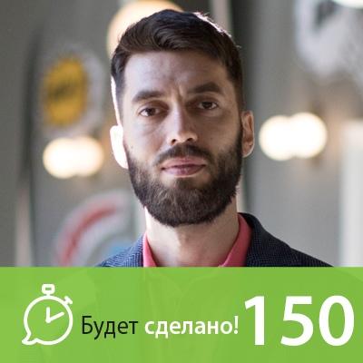 БС150 Никита Маклахов: Всё только начинается