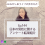 Artwork for Ep.144 日本の男性に関するアンケート結果紹介