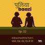 Artwork for Ep. 22: Arthashashtra Part 1: साम, दाम, भेद, दंड से परे