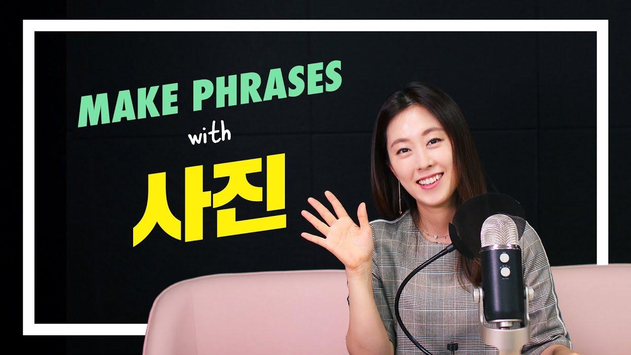 Korean Sentence-building Practice: 사진 (= picture)