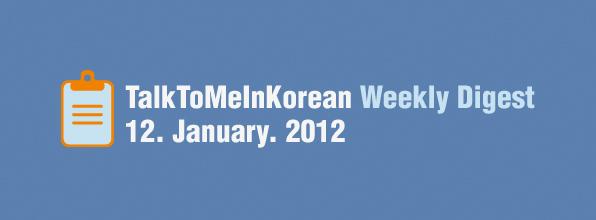 TTMIK Weekly Digest - 12 Jan 2012