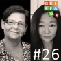 """Artwork for #26 """"Vi bemöter alla olika för att ge alla lika möjligheter"""". Eva Hveem och Mee Årefors om att jobba användardrivet på Helsingsborgs stadsbibliotek"""