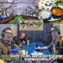 Artwork for Soups, Stews, and Cherry Blossom Season in South Korea. (Ep 53)