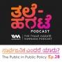 Artwork for Ep. 28: ಸಾರ್ವಜನಿಕ ಎಂದರೆ ಯಾರು? The Public in Public Policy.