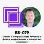 Artwork for ББ-079: Степан Снигирев (Cryptoadvance) об аппаратных кошельках