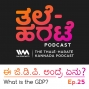 Artwork for Ep. 25: ಈ ಜಿ.ಡಿ.ಪಿ. ಅಂದ್ರೆ ಏನು? What is the GDP?