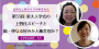 Artwork for 第53回 東大入学式の上野氏スピーチと続・単なる好みか人種差別か?