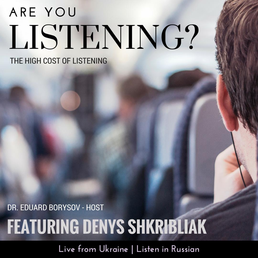 Dr. Eduard Borysov Interviews Denys Shkribliak