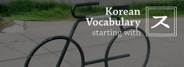 "Korean Vocabulary Starting with ""ㅈ"""