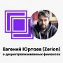 Artwork for ББ-103: Евгений Юртаев (Zerion) о децентрализованных финансах