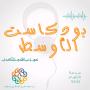 Artwork for حلقة 45: آراء (21) – طموح بغداد في دور إقليمي