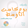Artwork for حلقة 39: الفن السوري في ليلة مظلمة — مع عروبة ديب ومحمد الحافظ