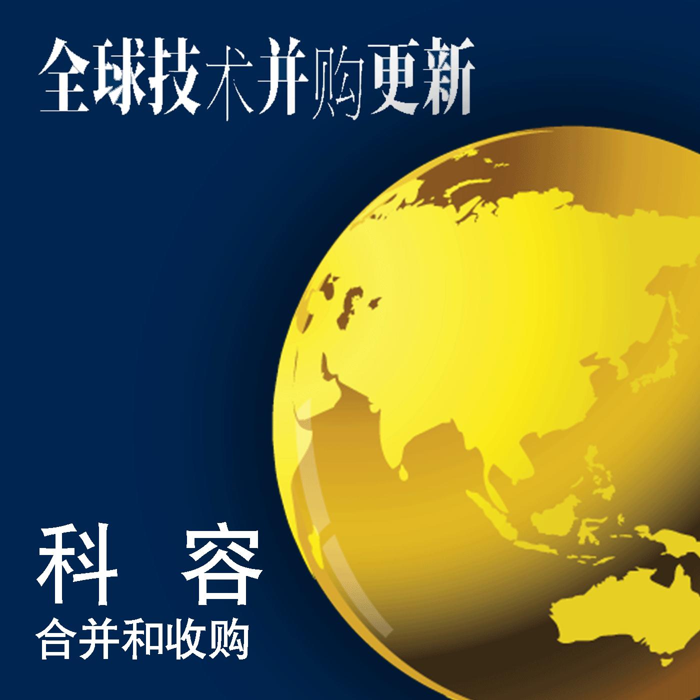 全球技术并购更新 logo