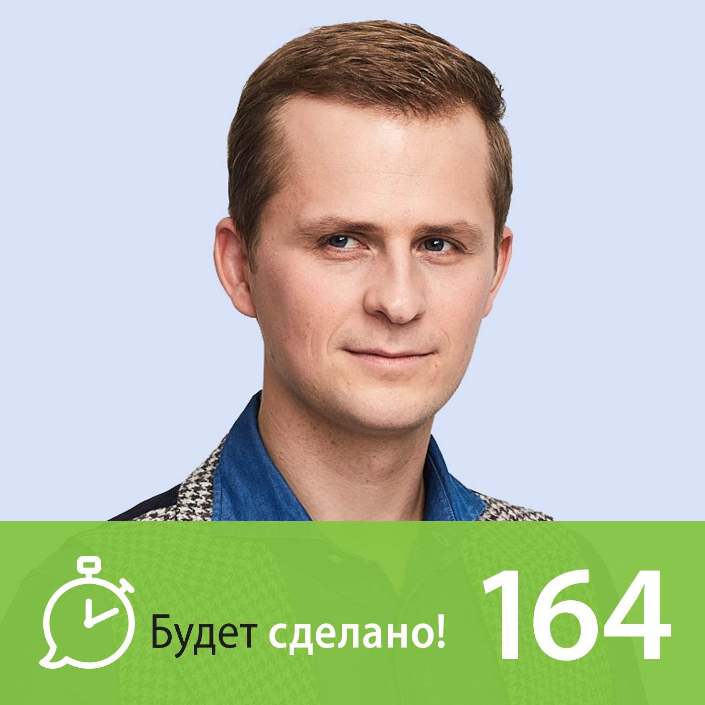 БС164 Евгений Ходченков: Что ты себе позволяешь?