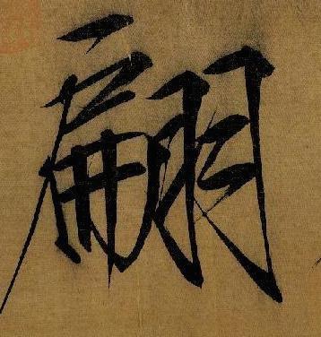 Ep. 133   The Song Emperor Huizong (Part 2)