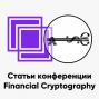 Artwork for ББ-109: Статьи конференции Financial Cryptography