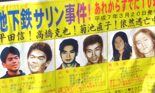 MN.25.06.1992 - Before they were Infamous Aum Shinrikyo
