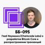 Artwork for ББ-095: Глеб Науменко (Chaincode Labs) о разработке Bitcoin Core и распространении транзакций