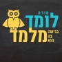 Artwork for ללמוד ביחד עם שותפים, בין ישראל לקליפורניה