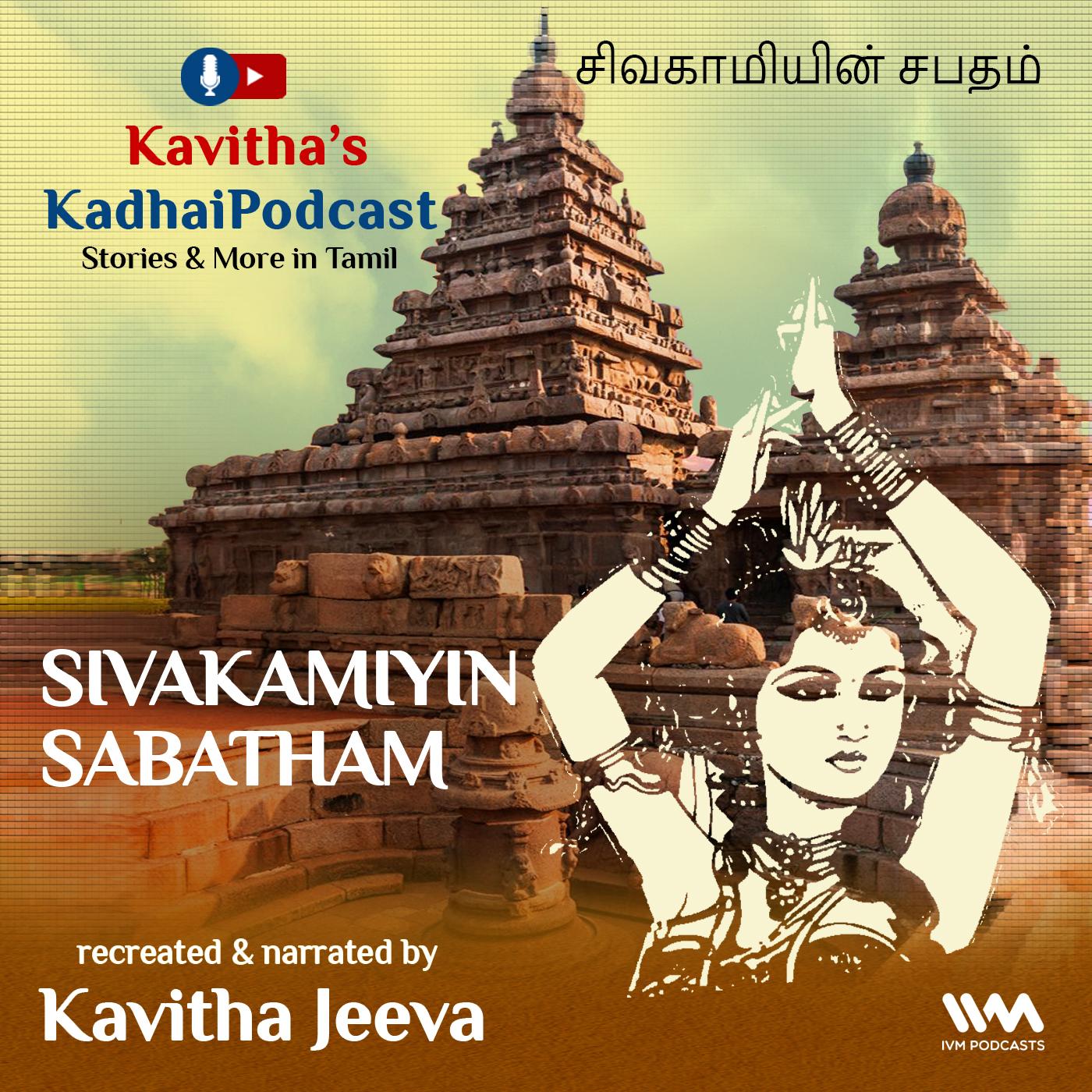 Sivakamiyin Sabatham Exclusive # 3