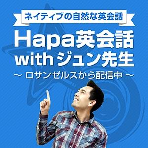 Hapa英会話 with Jun Senesac
