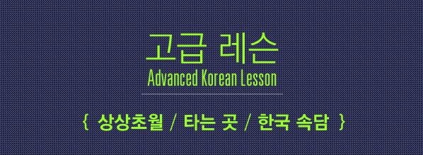 Advanced Korean Lesson (고급 레슨) / 상상초월, 타는 곳, 한국 속담
