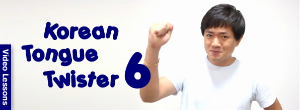 [Video] Korean Tongue Twister 6