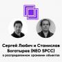 Artwork for ББ-101: Сергей Любич и Станислав Богатырев (NEO SPCC) о распределенном хранении объектов