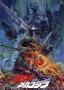 Artwork for Godzilla vs. Mechagodzilla II (1993)