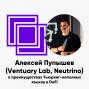 Artwork for ББ-128: Алексей Пупышев (Ventuary Lab, Neutrino) о преимуществах Тьюринг-неполных языков в DeFi