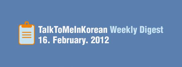 TTMIK Weekly Digest - 12 Feb 2012