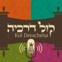Artwork for Kol Isha II: Mutual Responsibility