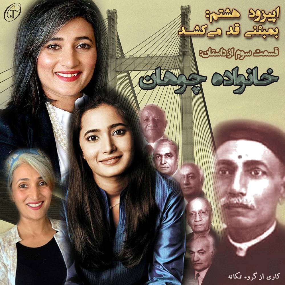 Chauhan 3 Coverart NEW تکانه