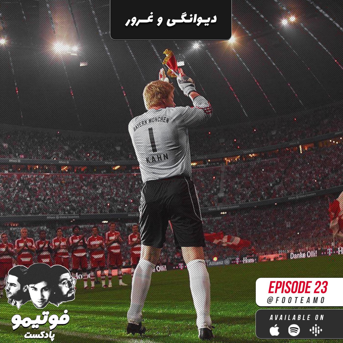 Poster Episode23 پادکست فوتبالی فوتیمو
